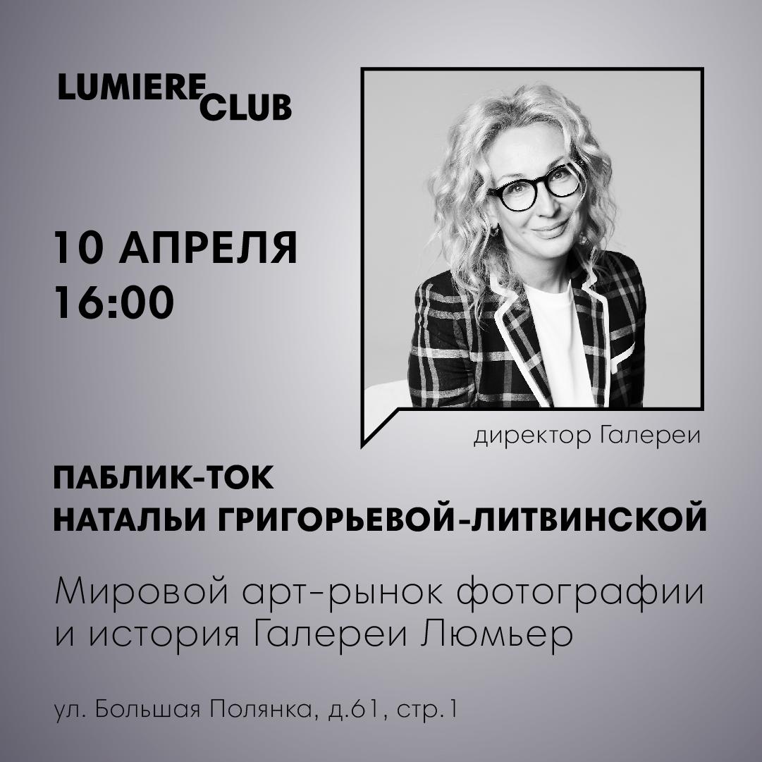 Клуб Люмьер паблик ток